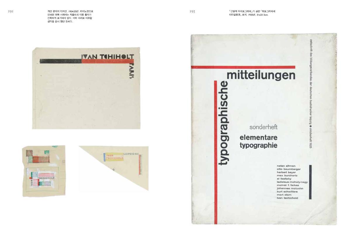 능동적 도서: 얀 치홀트와 새로운 타이포그래피