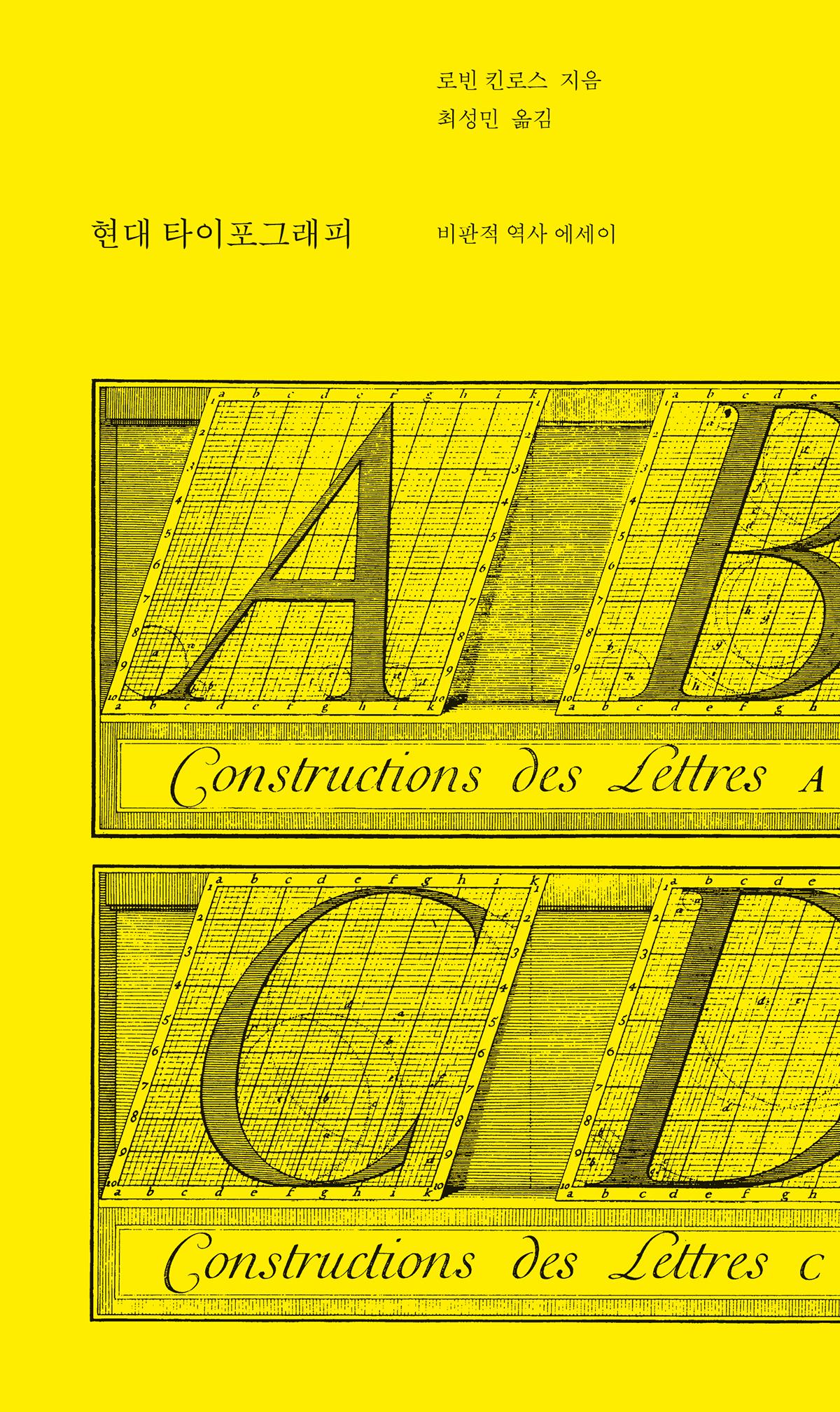 현대 타이포그래피: 비판적 역사 에세이