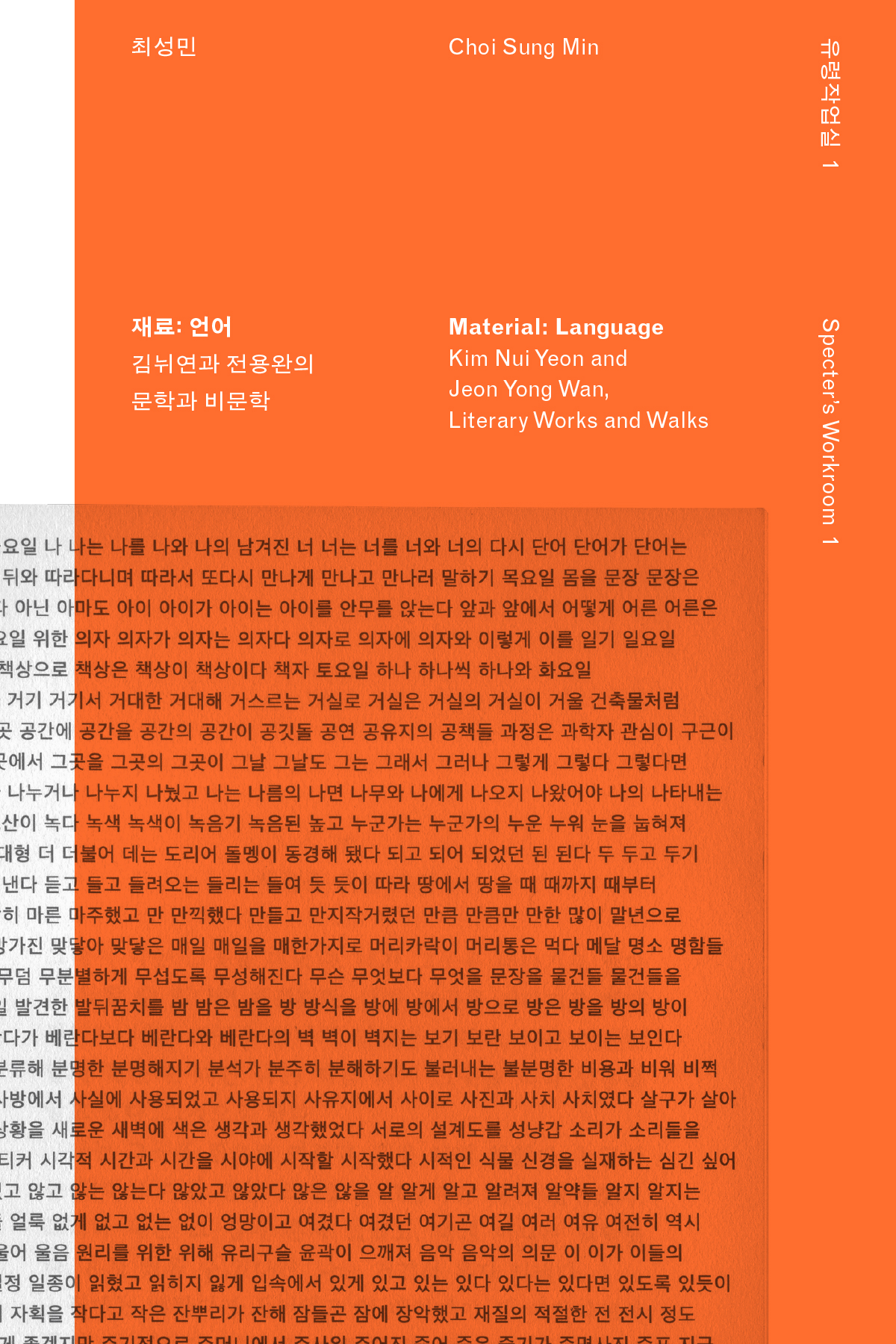 재료: 언어―김뉘연과 전용완의 문학과 비문학