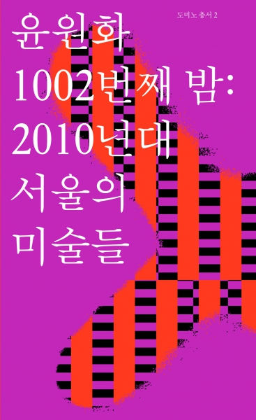 1002번째 밤: 2010년대 서울의 미술들