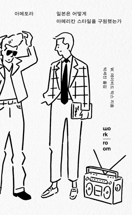 아메토라: 일본은 어떻게 아메리칸 스타일을 구원했는가