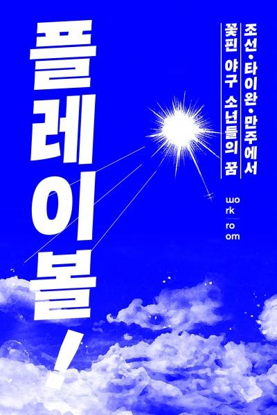 플레이볼: 조선·타이완·만주에서 꽃핀 야구 소년들의 꿈